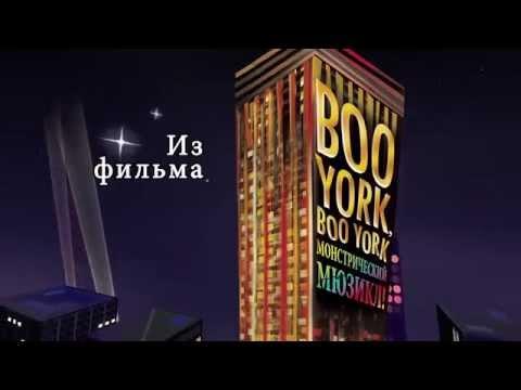 Boo York-Свет Внутри|Monster High