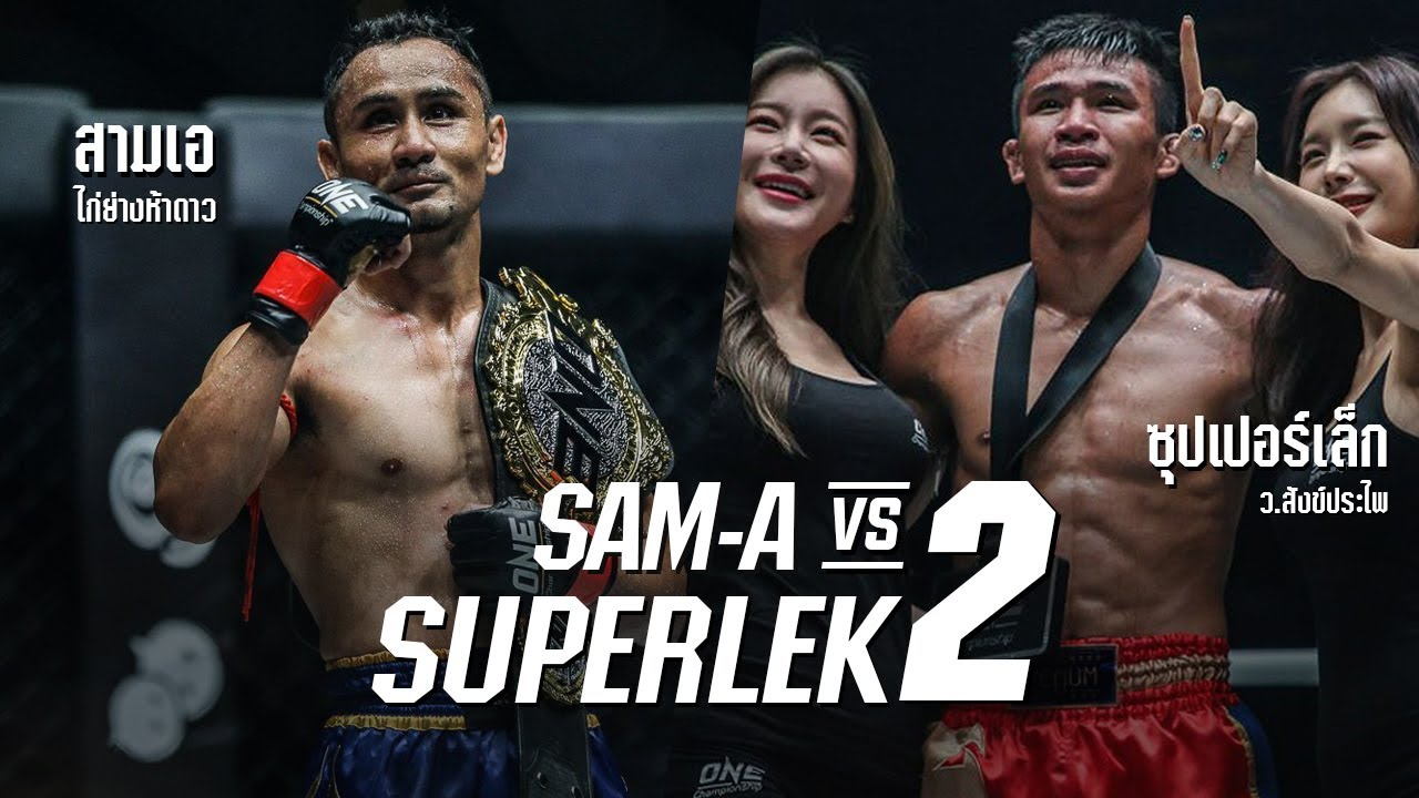 รีแมตช์ไฟต์สอง สามเอ VS ซุปเปอร์เล็ก | Sam-A vs Superlek