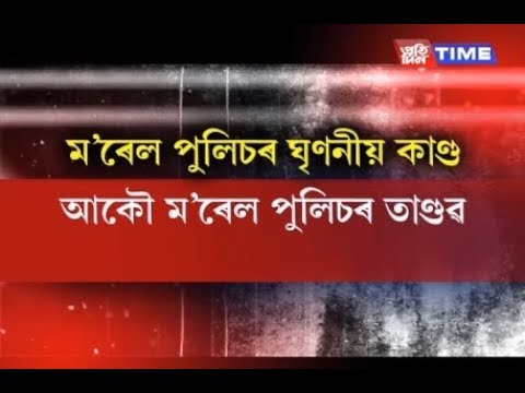 Moral Police physically assault woman at picnic spot in West Garo Hills | One arrested