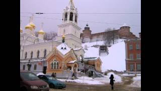 Песня про Нижний Новгород