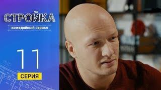 Стройка - Серия  11