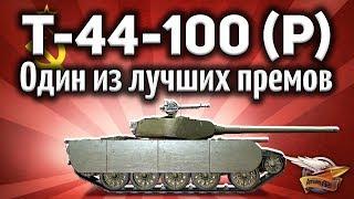 Т-44-100 (Р) - Реально один из лучших премов сейчас