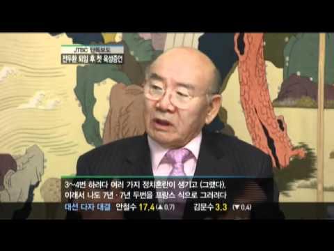 """전두환 첫 육성증언...""""압축성장 비결은 용인술"""""""