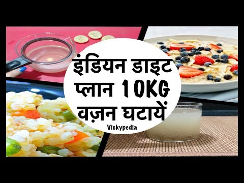 Summer Indian Diet Plan For Weight Loss Hindi | Veg Plan | How to Lose Weight Fast 10Kg in 10 Days