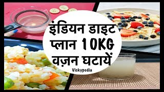 Summer indian diet/ meal veg plan for weight loss hindi | how to lose fast 10 kgs in days diet plans india...