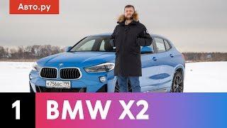BMW X2: настоящий «икс» или городской хэтчбек? | Подробный тест