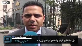 مصر العربية | نواب: جلسة اليوم تاريخية وتكشف من مع التطبيع ومن ضده