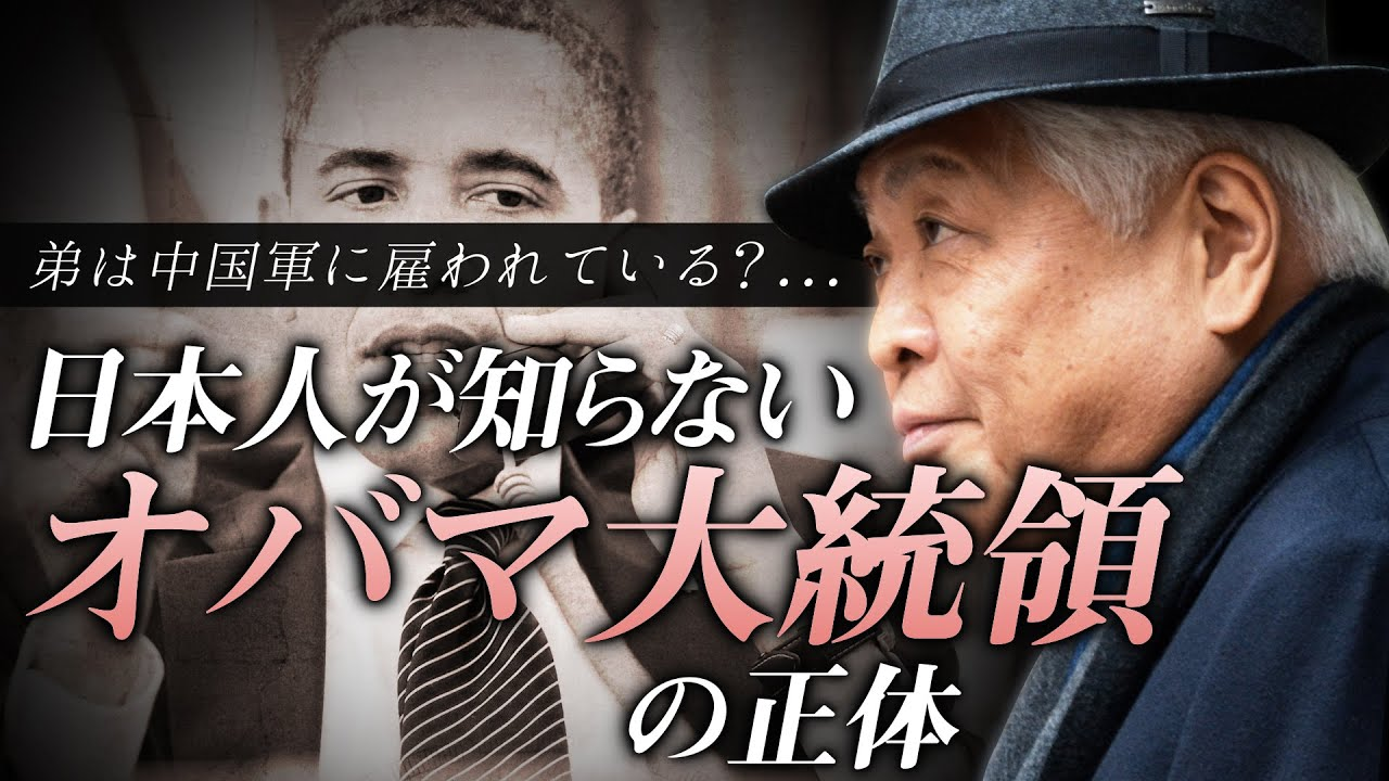 なぜオバマはノーベル平和賞をもらえたのか?背後にあったヨーロッパの思惑…「国連・オバマ・ノーベル平和賞」日本人が信じる平和幻想の裏側:前編