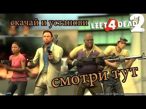 Где скачать и как установить Left 4 Dead 2| Смотри тут!