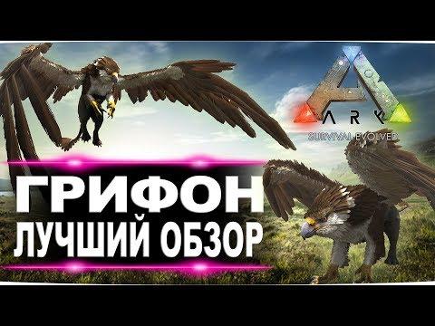 Грифон (Griffin) в АРК. Лучший обзор: приручение и способности в ark