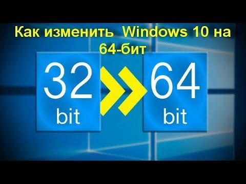 Как изменить 32 бит Windows 10 на 64 бит