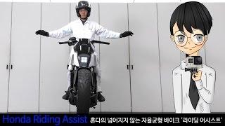 Honda Riding Assist: 혼다의 넘어지지 않는 자율균형 바이크 '라이딩 어시스트'-[스나이퍼 뉴스룸]