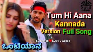 Tum Hi Aana Kannada Version Full Song | Ontiyaan |Bahut aayi Gayi Yaadein Kannada Full Song