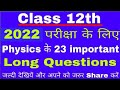 Class 12 physics important questions physics hindi notes 12 physics question paper mp3