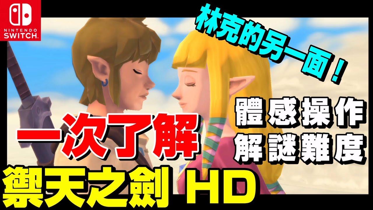 【Switch】薩爾達傳說 禦天之劍 HD!沒玩過曠野之息可以入手嘛?The Legend of Zelda: Skyward Sword 遊戲介紹 德德