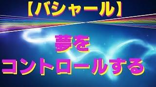 【バシャール2016】【最新】  夢をコントロールする