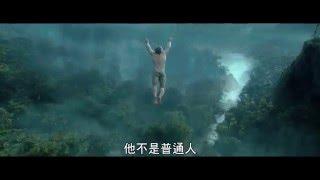 【泰山傳奇】2016年7月1日 暑假正檔 3D呈現 thumbnail