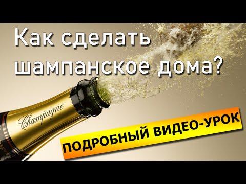 Как сделать настоящее шампанское дома | Рецепт шампанского по классической французской технологии