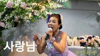 #사랑님(원곡.김용임) #은주 가수 #가로등예술단