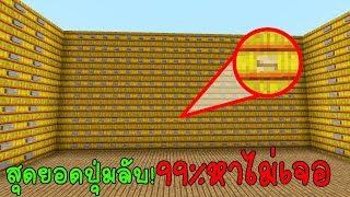 มายคราฟ ตามหา10ปุ่มลับโคตรเนียน 99%อาจจะหาไม่เจอในมายคราฟหาปุ่มลับ ในมายคราฟ