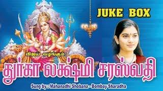 Durga Lakshmi Saraswathi Manthiram JUKE BOX