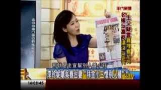 E20130819 年代向錢看:名媛玩富商;拆政府?!