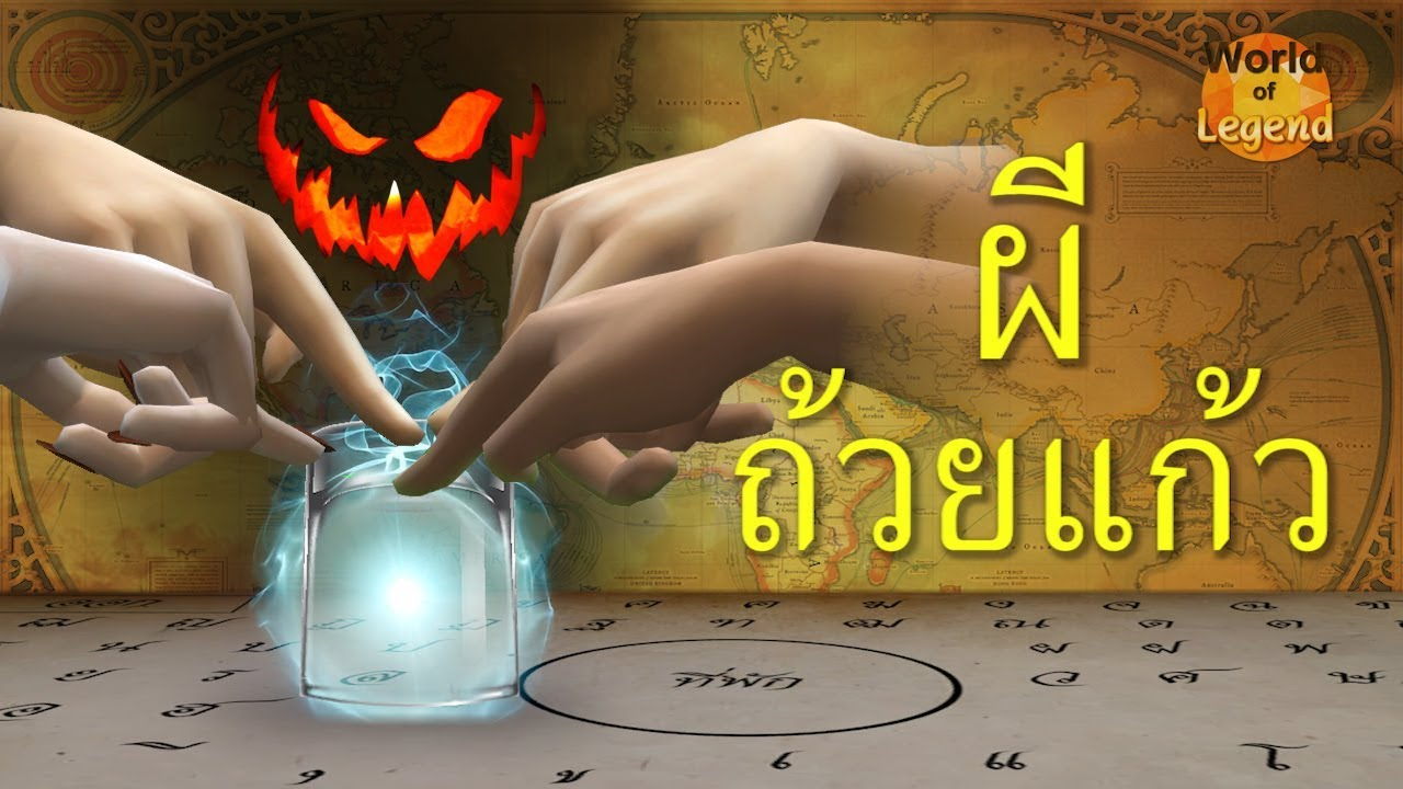 ผีถ้วยแก้ว Ouija Board ผีกาสะลอง   ตำนานไทย #WOL World of Legend โลกแห่งตำนาน เกมส์ The sims 4