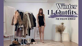 겨울 데일리룩 ❄️ 11가지 코디 룩북 | 11 OUT…