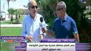 فيديو.. وزير السياحة: منطقة العلمين الجديدة نقلة كبيرة للتنمية في الساحل الشمالي