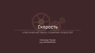 Лекция 3.5.1 | Классический закон сложения скоростей | Александр Чирцов | Лекториум