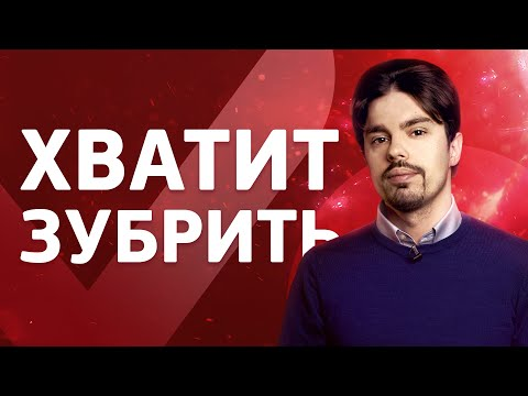 ВОПРОС-ОТВЕТ: Зубрёжка или Мнемотехника? Николай Ягодкин. 6+