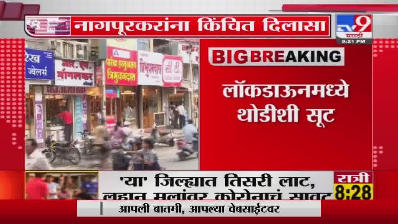 Download Nagpur Lockdown   नागपुरात लॉकडाऊन नियमात किचिंत सूट -TV9