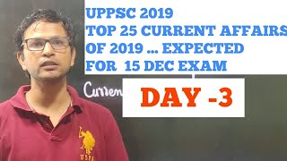 UPPSC 2019 CURRENT AFFAIRS: TOP 25  CURRENT AFFAIRS OF 2019
