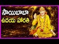 Sai Baba Morning Harathi Songs in Telugu - Devotional Songs Of Sai Baba
