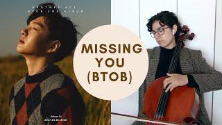 비투비 (BTOB) – 그리워하다 (Missing You) [CELLO COVER]