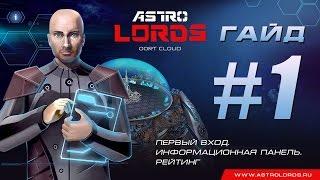 видео-гайд #1 по Astro Lords: Oort Cloud от DeathDima