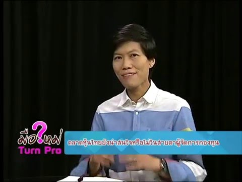 """มือใหม่ Turn Pro ช่วง เก๋าเกม """"ตลาดหุ้นไทยยังน่าสนใจหรือไม่ในสายตาผู้จัดการกองทุน"""" / 5 ก.พ. 59"""