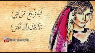 Assala - Thak El Ghaby |  (أصالة - ذاك الغبي (مقطع كلمات