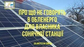 Про що не говорять в Обленерго для власника сонячної станції...