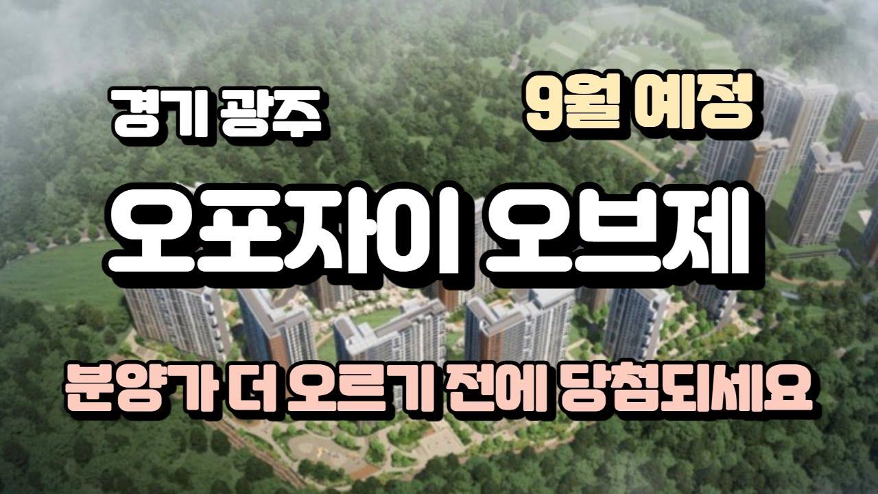 경기 광주 오포자이 오브제  9월 예정 I 안전마진 3억