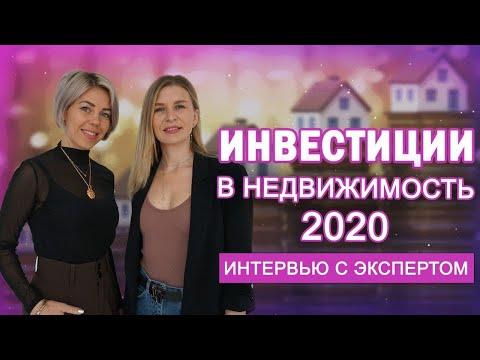 Инвестиции в недвижимость 2020 - Интервью с Татьяной Шкредовой