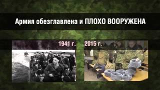 Обманутая Россия. Кто нас ведет к войне