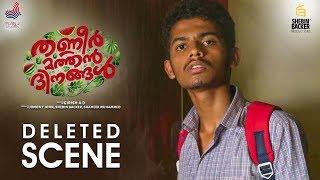 Thanneermathan Dinangal - Deleted Scene | Vineeth Sreenivasan | Mathew Thomas | Anaswara Rajan