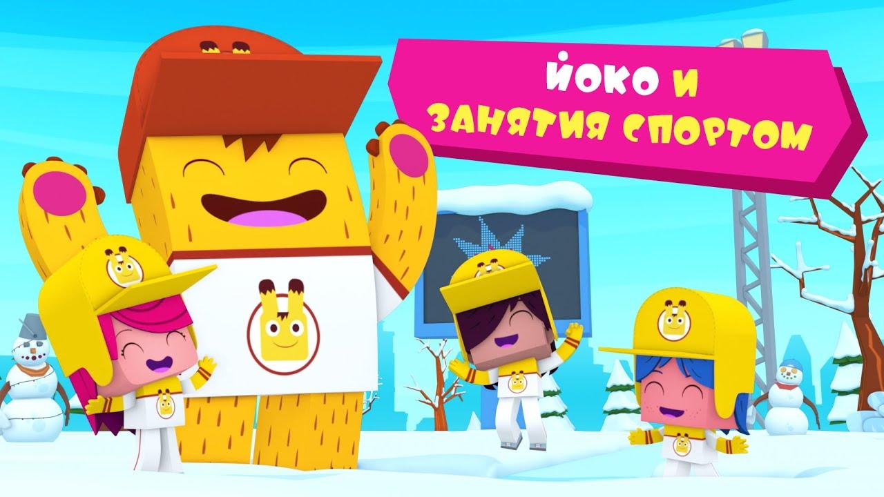 ЙОКО   Йоко и занятия спортом   Мультфильмы для детей