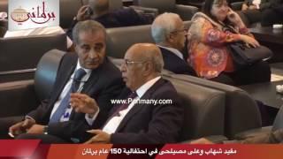 """بالفيديووبالصور.. مفيد شهاب وعلى مصيلحى فى احتفالية """"150 عام برلمان"""""""