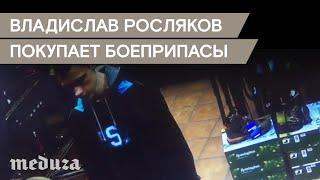 Владислав Росляков покупает патроны за несколько дней до убийства
