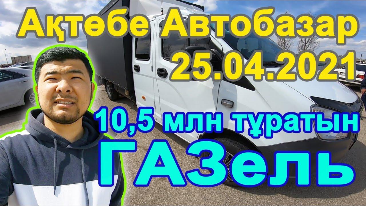 Ақтөбе Автобазары   Қазақ учет бағалары 25.04.2021