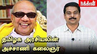 கலைஞர் - தமிழக அரசியலின் அச்சாணி... Kalaignar's 50 Years as DMK President | Kalaignar Karunanithi