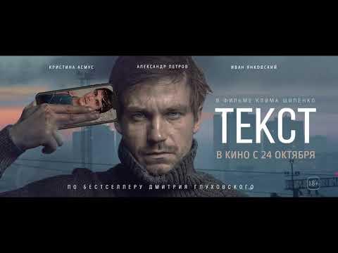 Фильм Текст. 2019 год Стойт найти и посмотреть