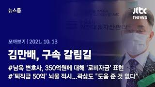 [뉴스룸 모아보기] 외교부, 남욱 여권 무효화…검찰, '곽상도 아들 50억' 본격 수사 (2021.10.13…